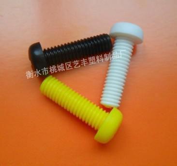 衡水塑料螺丝哪家好,江西塑料螺丝