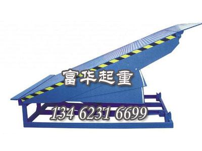 登车桥 登车桥生产厂家河南富华