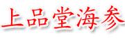 济南庆禄商贸有限公司