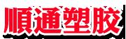 臨沂順通塑膠玖玖資源站