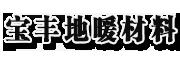 青州市宝丰地暖科技有限公司
