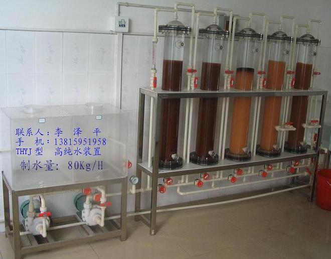供应泰州华源无硅无钠水装置   超纯水机