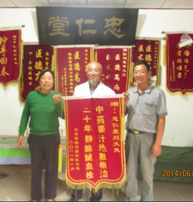 忠仁堂膏药加盟店在河北邯郸盛大开业