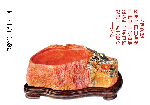 青州黑山老坑红丝石砚珍藏品