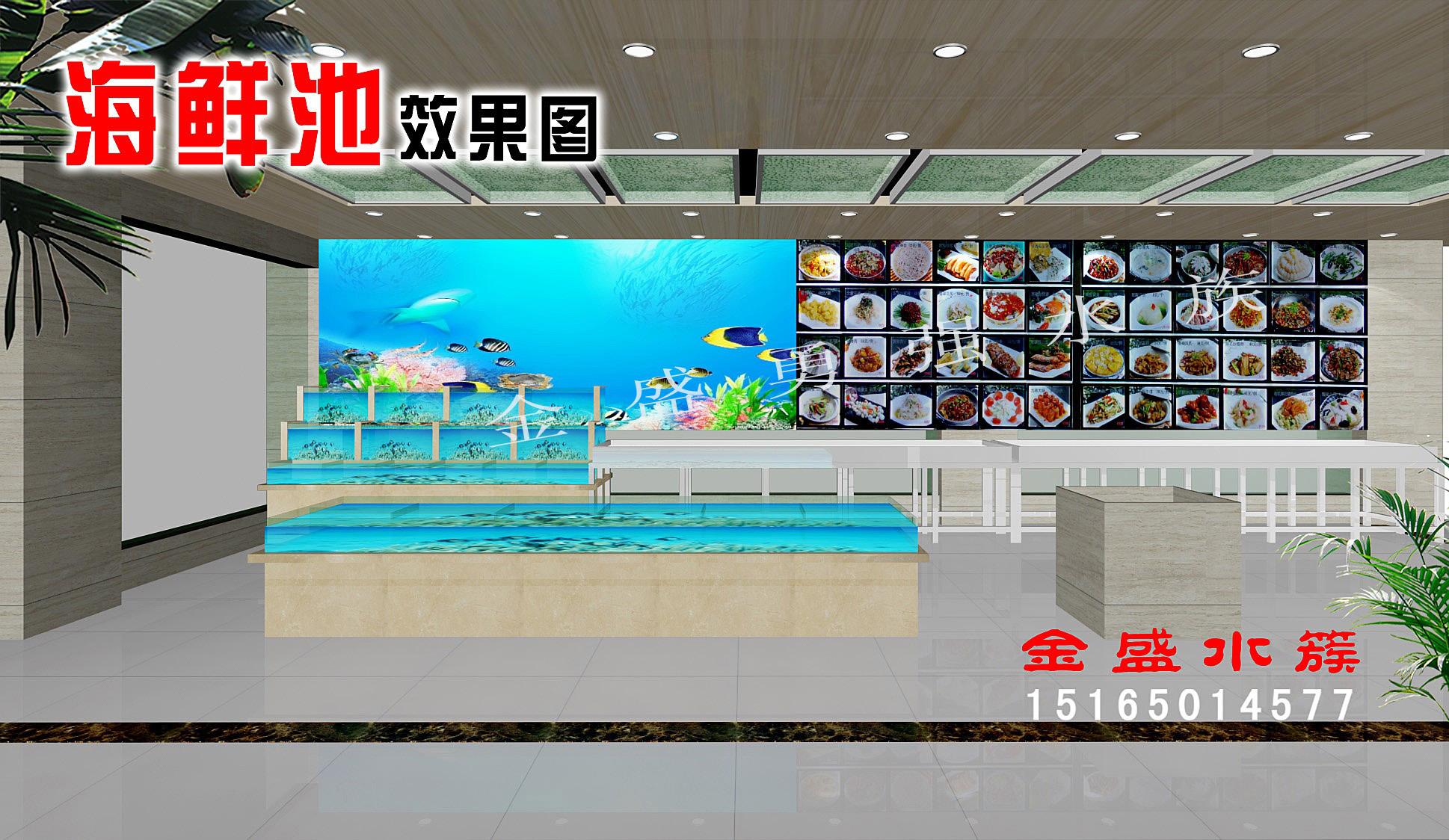 有创意的金盛海鲜池海鲜鱼缸酒店冰鲜台制作有限公司 便宜的酒店海鲜池海鲜鱼缸冰鲜鱼展示柜济南海鲜池
