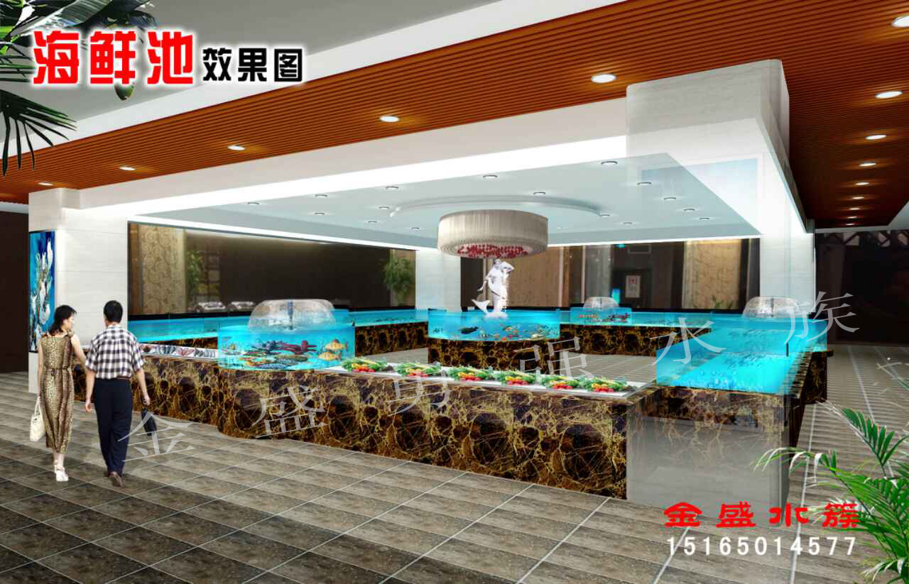 济南专业的金盛海鲜池海鲜鱼缸酒店冰鲜台制作有限公司