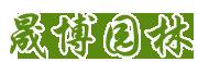 山东晟博园林科技亚搏国际官网