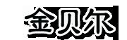 济南金贝尔商贸有限公司