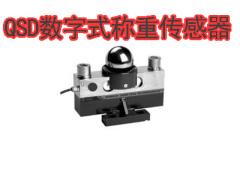 泰安衡器提供精锐的数字式称重传感器,数字传感器价格