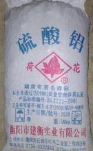 价格便宜的硫酸铝价格,厂家推荐硫酸铝