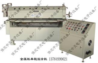 大足高分子大板uv滚涂机,专业可靠的河北保定塑料板uv滚涂机,中天机械倾力推荐