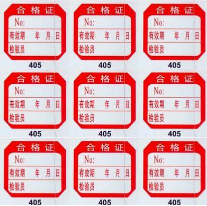 北京透明不干胶印刷|价格划算的不干胶印刷就在立祥印刷厂