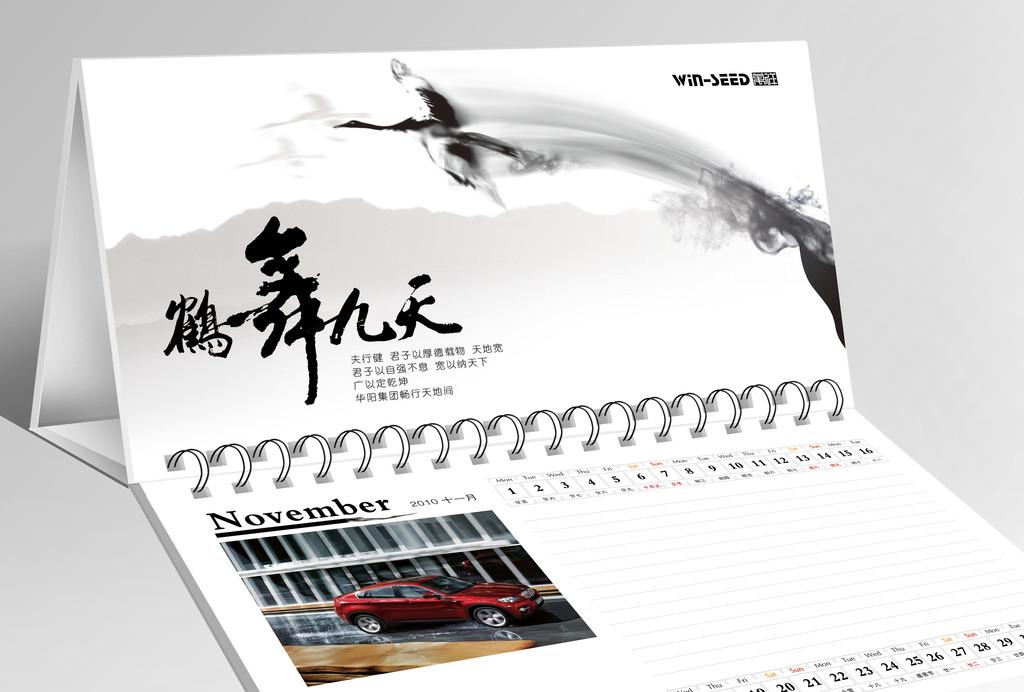 立祥印刷厂_专业台历印刷公司 北京台历挂历印刷