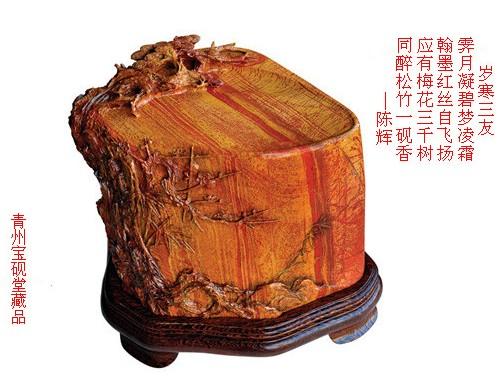 【青州】红丝砚