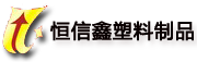 泉州市恒信鑫塑料制品有限公司