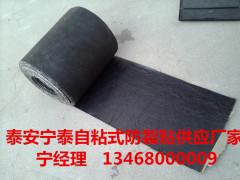 海南【自粘式防裂贴】供应厂家