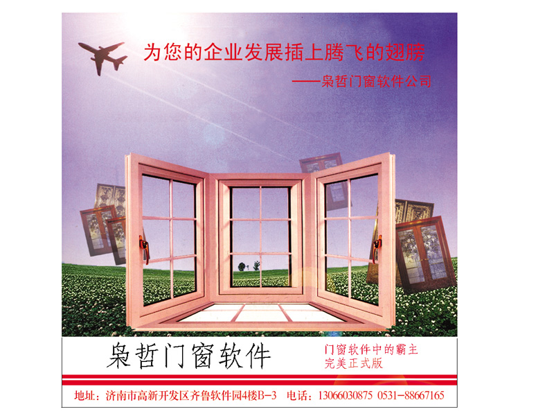 门窗设计软件