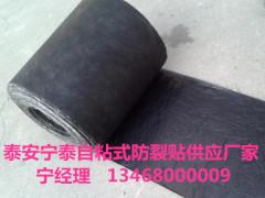 浙江(25KN自粘式防裂贴厂家)宁泰供应