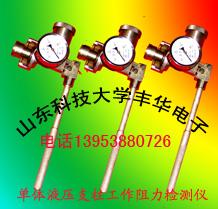 DZ-CL-A型单体液压支柱工作阻力测力计