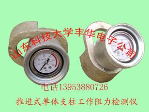 手轮式单体支柱测压仪