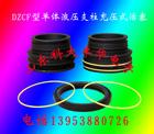 DZCF型單體液壓支柱新型活塞