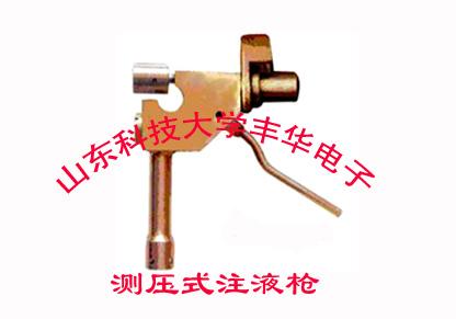 矿用测压式注液枪
