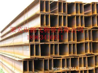 鹏飞物资公司提供莱芜地区专业国标H型钢_H型钢哪里好