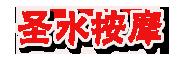 潍坊圣水按摩职业培训学校