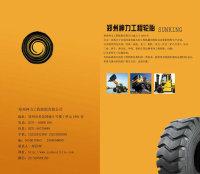 专业郑州神力专卖轮胎_郑州知名的平安路1200R20BS35钢丝轮胎经销商