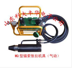 MQ型氣動錨索張拉機具