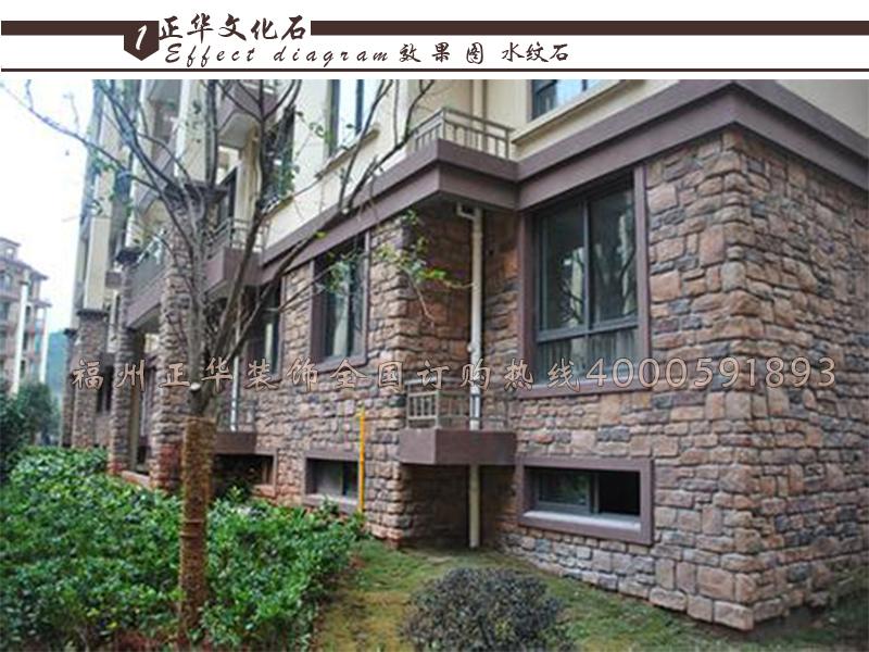 别墅外墙室内装饰文化石-福建正华装饰材料有限公司