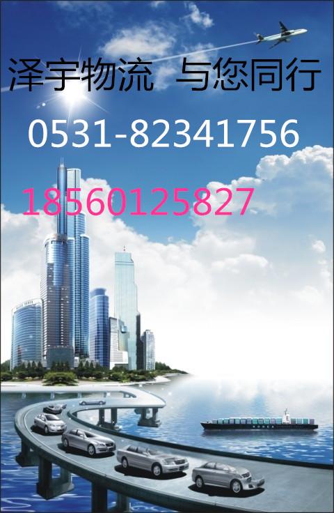 济南到福泉市速度最快的物流专线公司服务至上安全速达