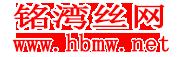 河北铭湾丝网制造有限公司