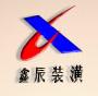 无锡市鑫辰电梯装潢有限公司