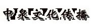 山東譽泉文化傳播有限公司