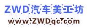 张店昌国西路众旺达汽配商行