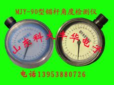MJY-90型錨桿角度檢測儀