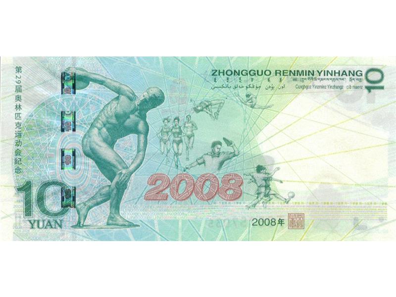 纪念币收购,买质优价廉的奥运钞背面,就到誉泉文化传播