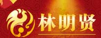 明贤(香港)吉祥文化发展有限公司