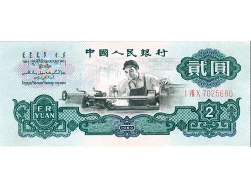 第三套人民币错版贰元