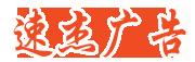 济南旭政广告传媒有限公司