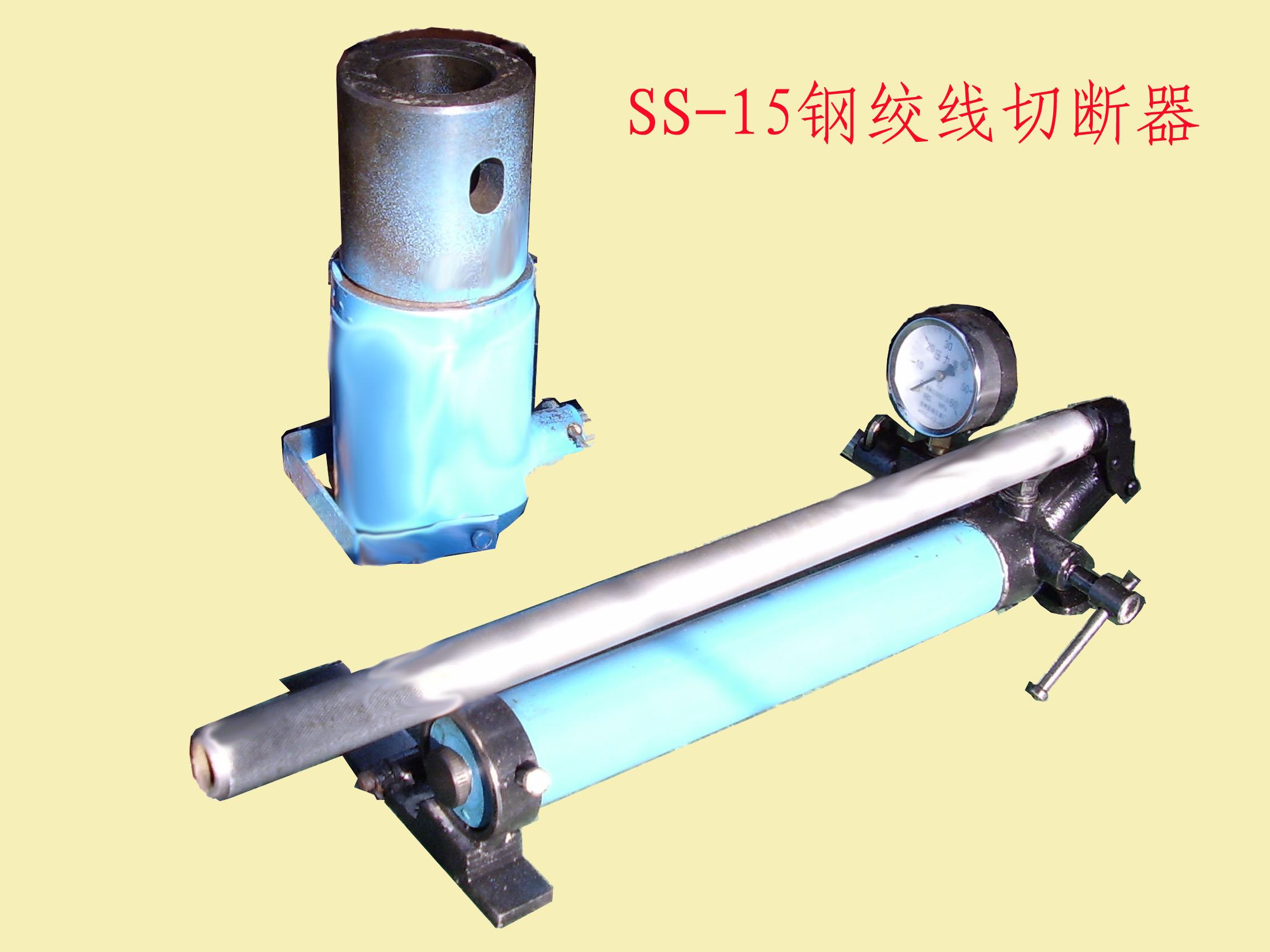 SS-15型钢绞线切断器(锚索锚杆切断器)