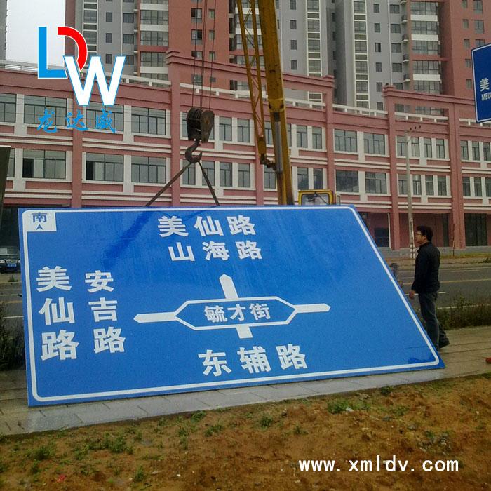 厦门交通指示牌优质反光路牌哪里有?厦门龙达威交通设施工程