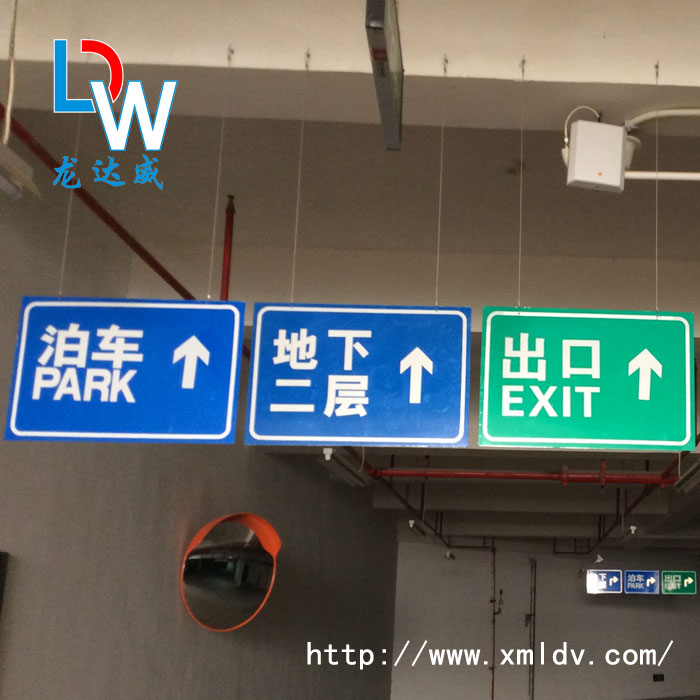 龙达威交通标志牌指路牌地下车库指示牌生产厂家