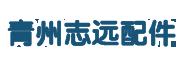 青州市志远工程机械配件销售处