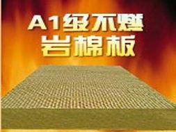 岩棉保温板价格低 外墙岩棉板厂家直销 竖丝岩棉复合板