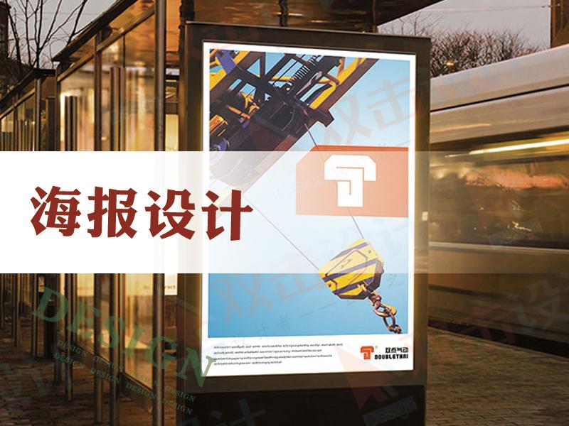 河南省海报设计