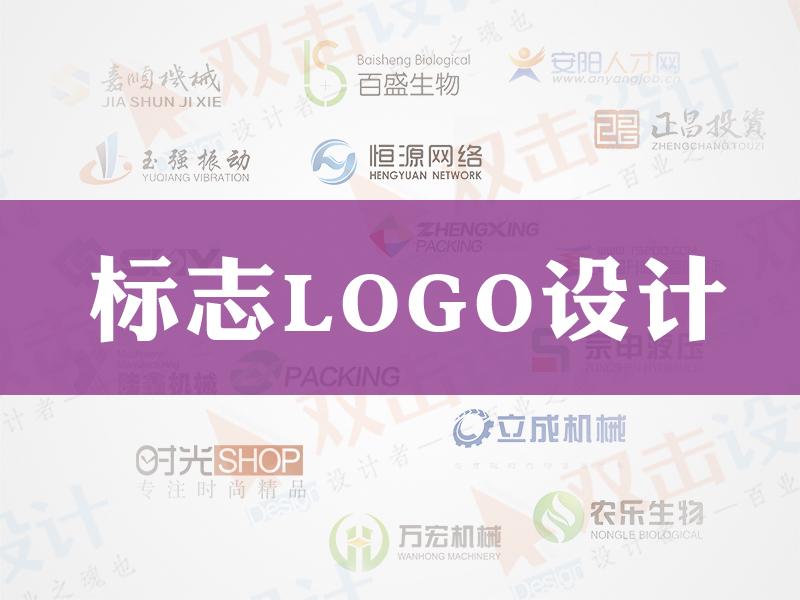 标志logo设计(商标设计)