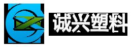 广州市番禺区诚兴塑料厂