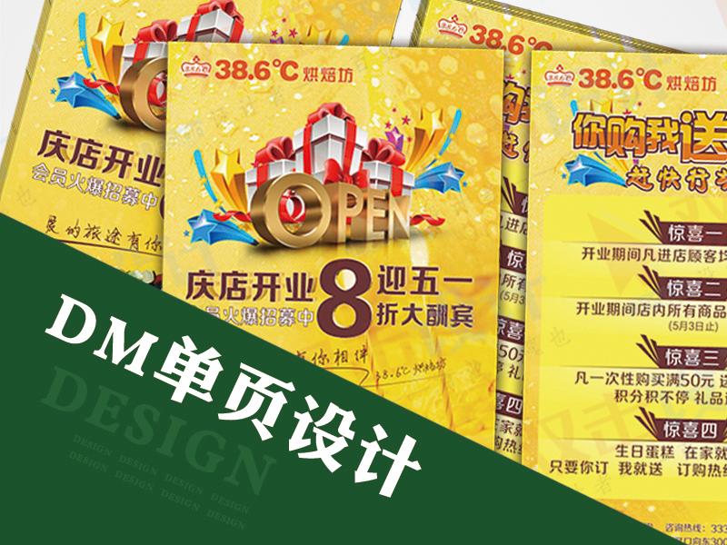 河南省DM单页设计